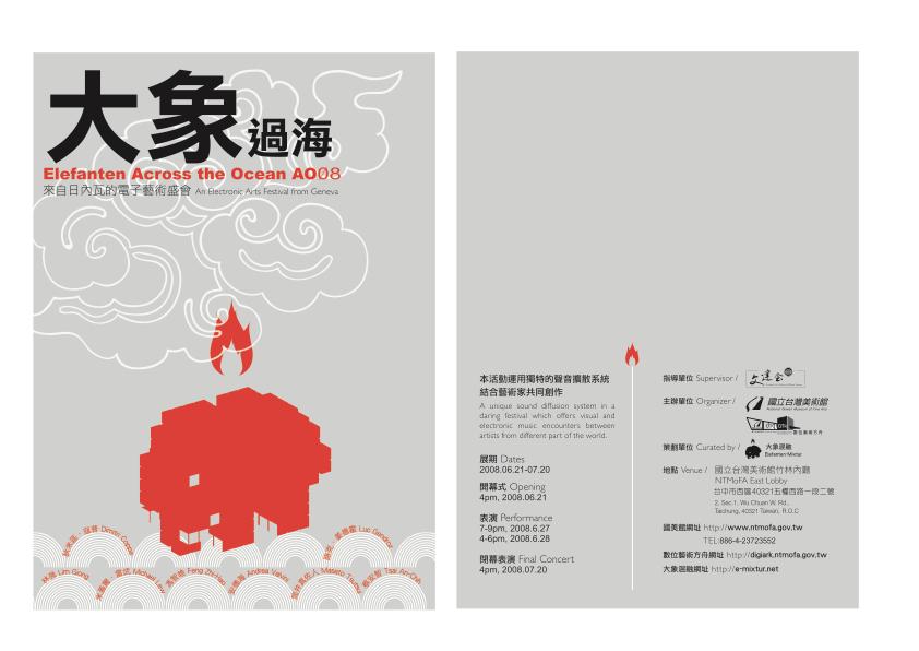 Elelfanten et une programmation internationale Taiwan 08